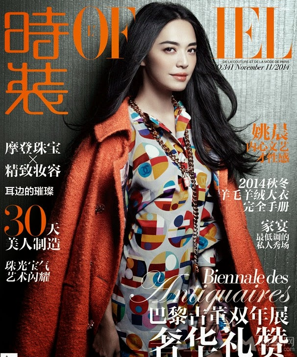BENDA-Ben-Liu-时装-L'OFFICIEL-China-Plastic Surgery-姚晨-Yao-Chen