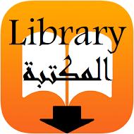 مكتبة المدونة