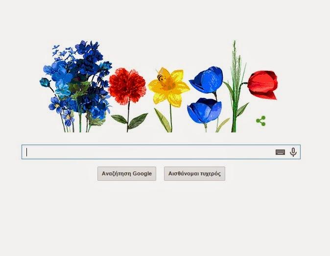 Η Google καλωσορίζει την Άνοιξη - Αφιερωμένο στην εαρινή ισημερία το σημερινό doodle