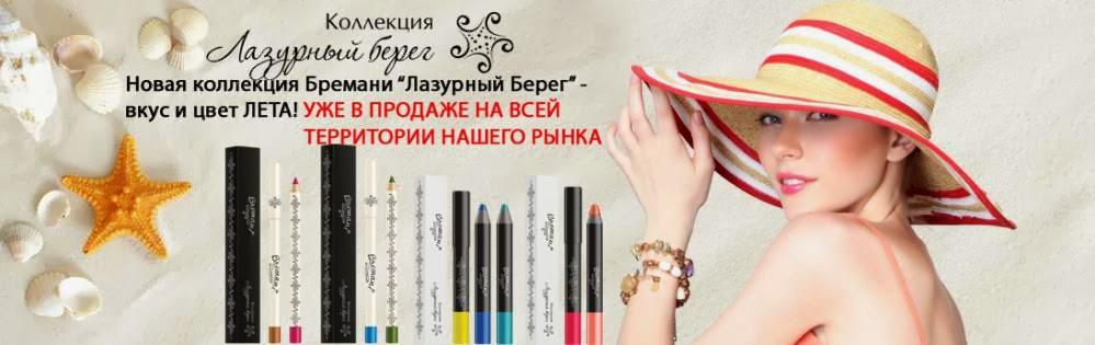 Яркая осенняя коллекция натуральной декоративной косметики bremani - кленов - 14 september 2015 - blog - aquaservturk.
