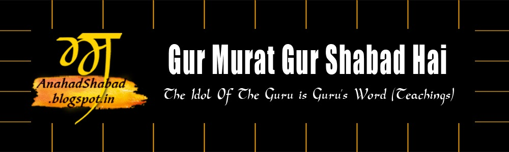 Gur Murat Gur Shabad Hai