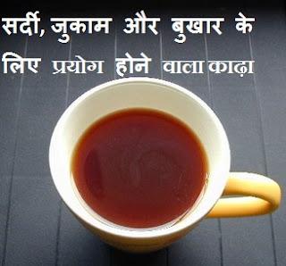 सर्दी जुकाम और बुखार के लिए काढ़ा, Sardi Aur Jukam Mein Kadha