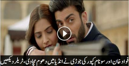 Entertainment, fawad khan, sonam kapoor, Khubsurat Official Trialer, fawad khan with sonam kapoor, sonam kapoor with fawad khan official trailer, new official trailer khoobsurat,