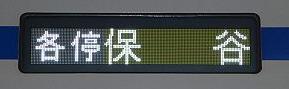 東京メトロ有楽町線 西武線直通 各停 保谷行き 6000系側面