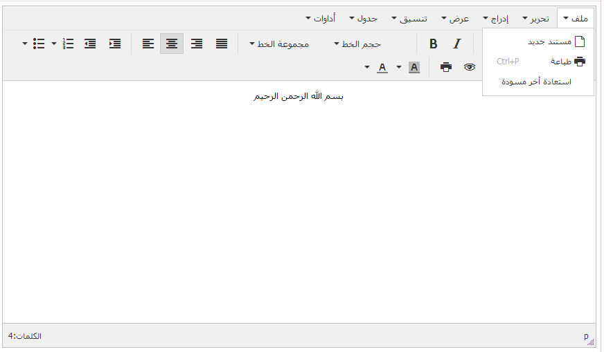 tinymce_editor_file