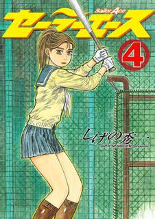 [しげの秀一] セーラーエース 第01-04巻