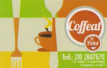 Η γωνιά του καφέ...