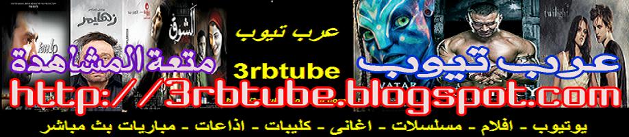 مدونة عرب تيوب