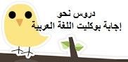 أسرار اللغة العربية