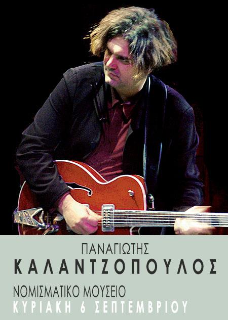 Ο Παναγιώτης Καλαντζόπουλος στο Το Τέλειο Έγκλημα