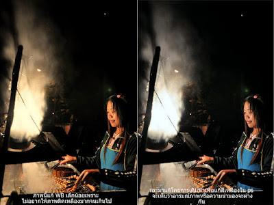 ภาพเปรียบเทียบแสดงการแก้ไว้บาลานซ์