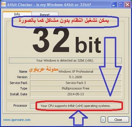 برنامج  64bit Checker لمعرفة أمكانية تشغيل  نسخ 64 بت