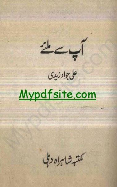 App Say Miley By Ali Jawad Zaidi Dehli