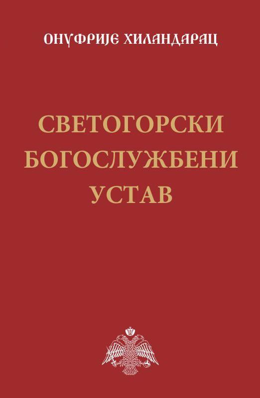 Препоручена књига