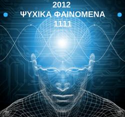 2012 Ψυχικα Φαινομενα 1111
