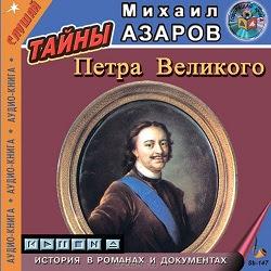 Тайны Петра Великого. Михаил Азаров — Слушать аудиокнигу онлайн