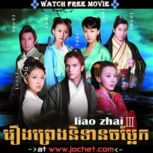 Preng Nitean Jorm Lek Liao Zhai III-[36Ep End]