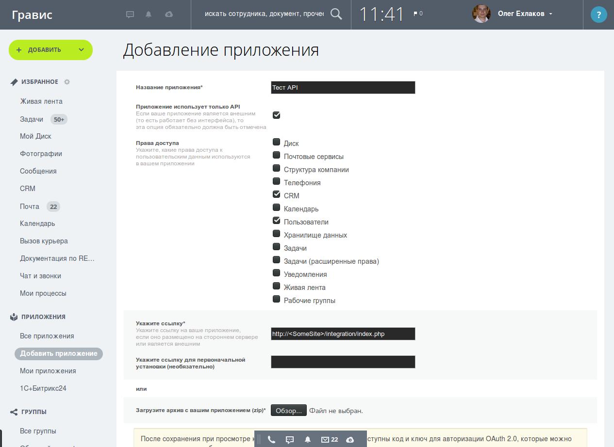 Api bitrix24 документация стоимость битрикс управление сайтом