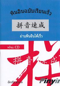 หนังสือพินอินฉบับเรียนเร็ว
