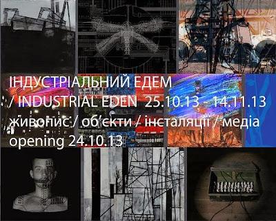 Киев: Индустриальный эдем, современное искусство (открытие 24 октября)