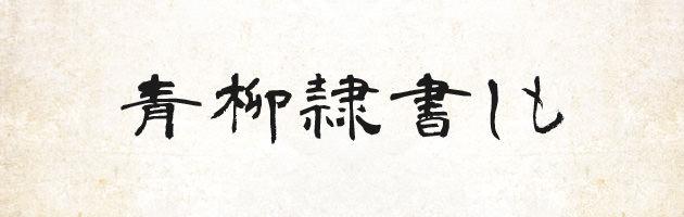 青柳隷書しも   無料で使える日本語毛筆フォント