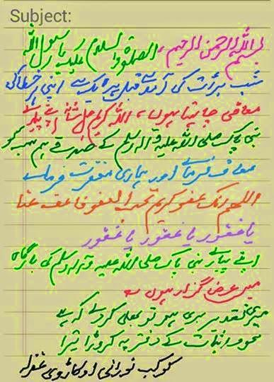 shabaan message card allama kaukab noorani okarvi