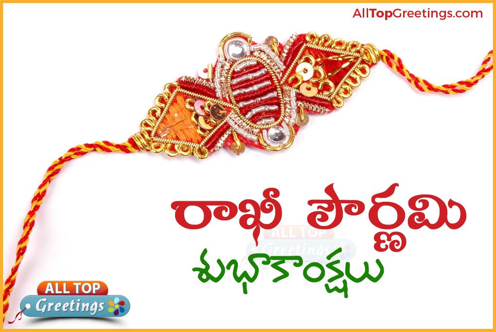 Rakhi pournami telugu greeting cards and raksha bandhan quotes telugu top rakhi images greetings free images rakhi m4hsunfo