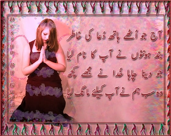 Dua Shayari SMS In Urdu 2014