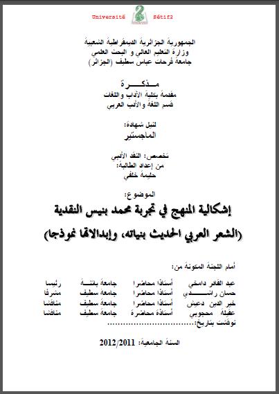 إشكالية المنهج في تجربة محمد بنيس النقدية: الشعر العربي الحديث بنياته وإبدالاتها نموذجا - رسالة ماجستير pdf