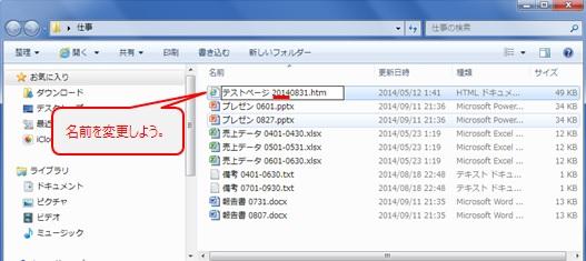 ファイル名を変更