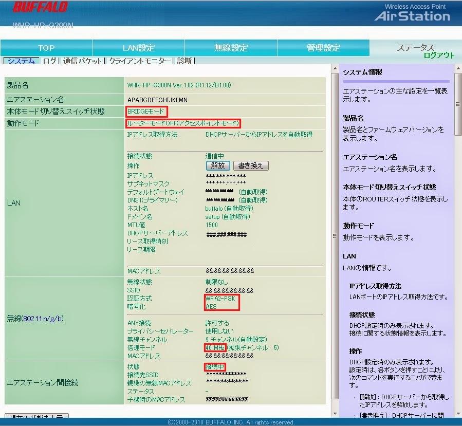 無線親機のLAN側IPアドレスを確認する