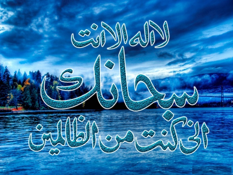 New islamic wallpapers 2013 islamic wallpapers kaaba madina ramadan eid calligraphy mosques - La ilaha illallah hd wallpaper ...