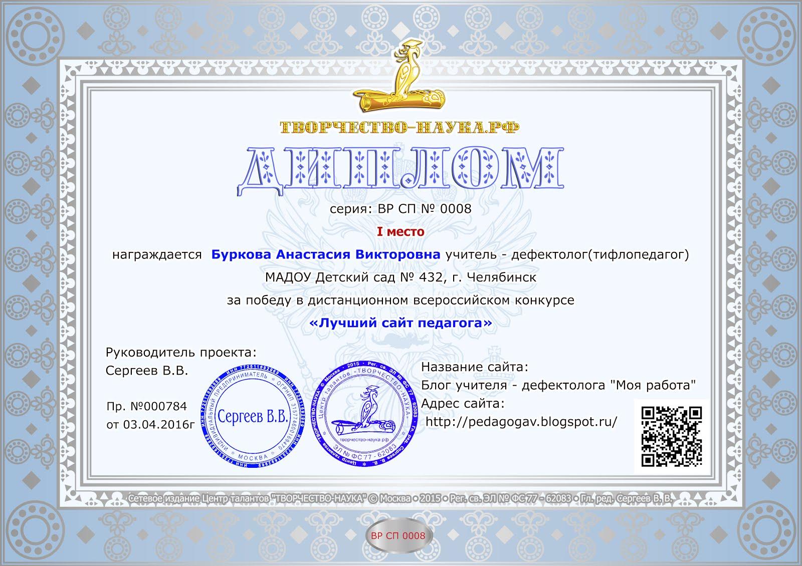 Диплом I место (03.04.16)