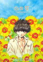 http://3.bp.blogspot.com/-nWY6NP48lOQ/TeJfTEqXjhI/AAAAAAAAAsk/7PlbUt4bev8/s1600/00Sunflower-Cover.jpg