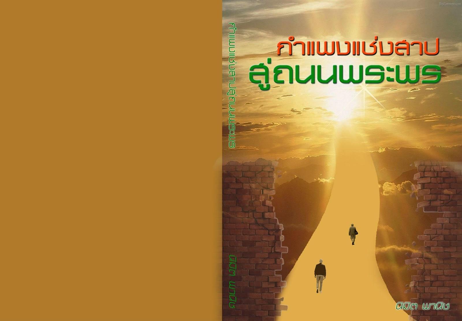 """เตรียมพบกับหนังสือเล่มใหม่ของอ.นิมิต พานิช """"กำแพงแช่งสาปสู่ถนนแห่งพระพร"""" ต้นปี 2015"""