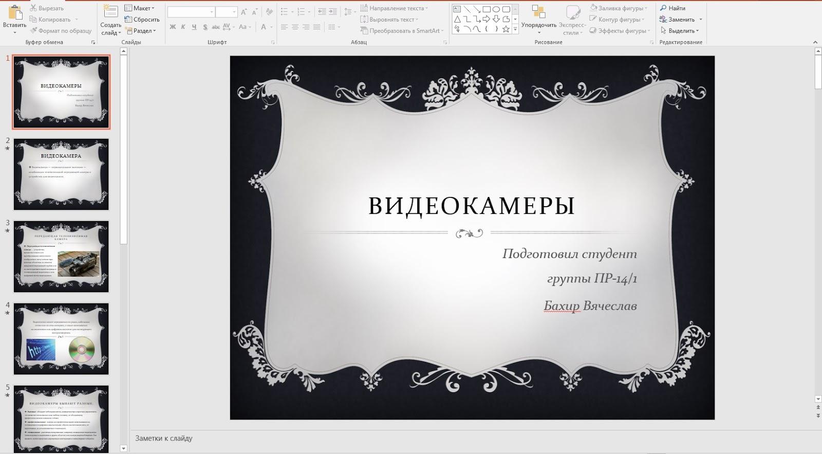 Как в компьютере сделать слайд шоу