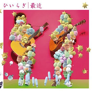 Moyashimon Returns ED Single - Saikin