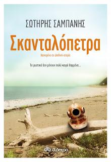 https://www.dioptra.gr/Vivlio/501/712/Skantalopetra/