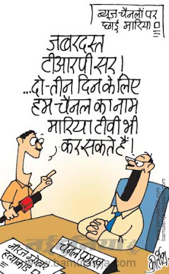 news channel cartoon, Media cartoon, crime, TRP