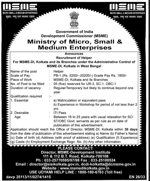 msme recruitment  staff car driver