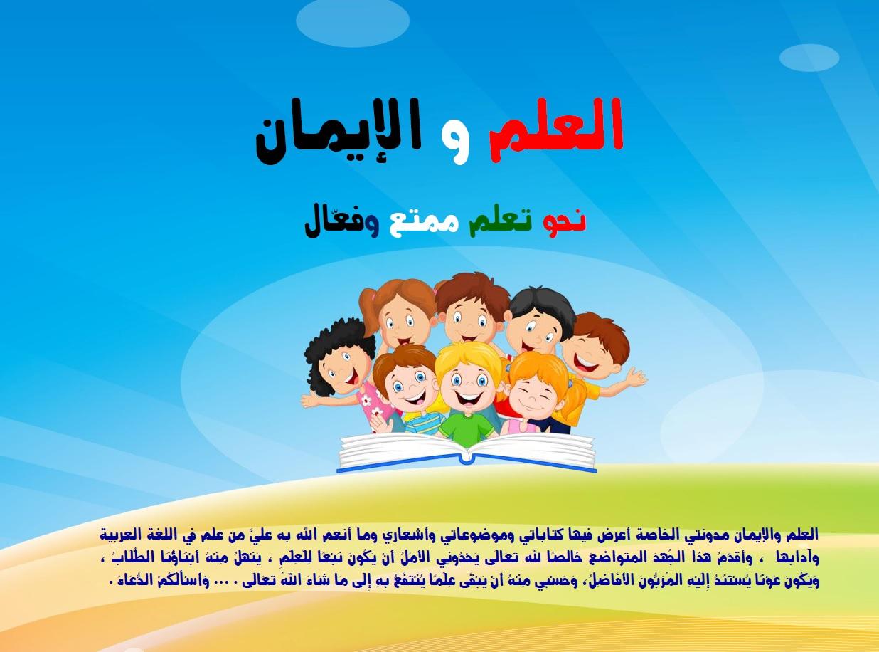 العلم والإيمان ( مدونة علاء دياب )