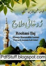 Pdf Urdu book Rohani Ilaj by Khwaja Shams Uddin Azeemi
