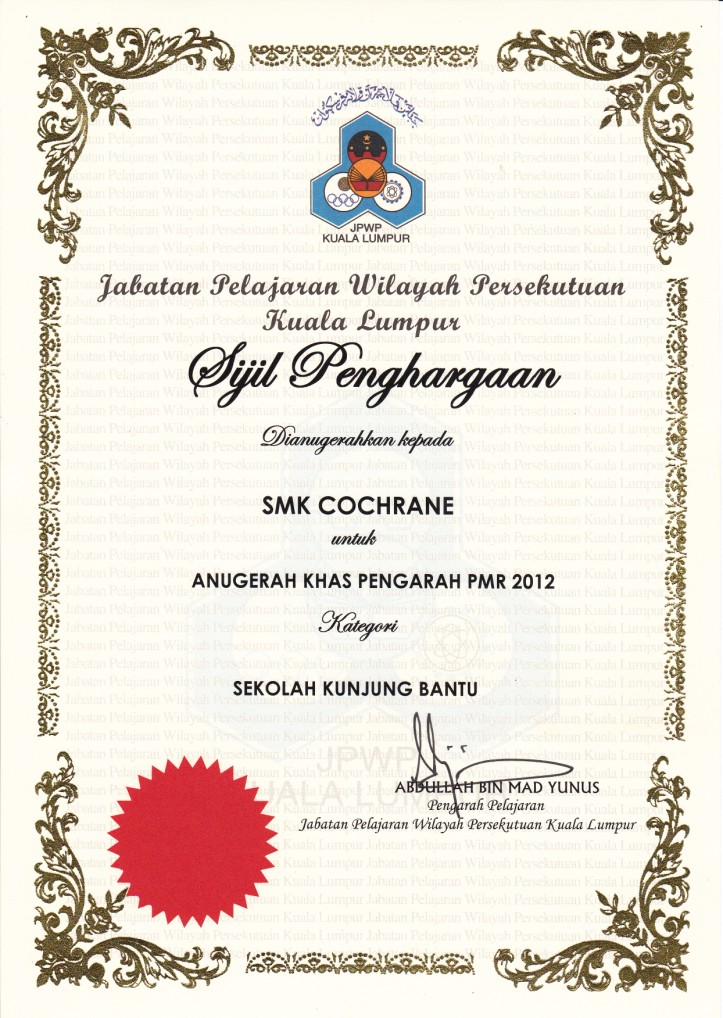 Anugerah dan Pencapaian PMR 2012
