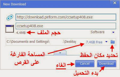 برنامج Eagle Get للتحميل السريع ، المنافس الشرس لبرنامج دونلود مانجر EagleGet+download+1