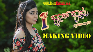 1st Rank Raju Kannada Movie Shuru Shuru Song Making Video Song
