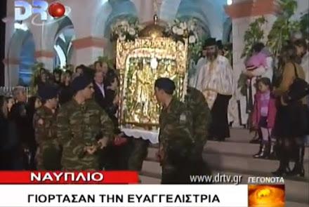 ΕΟΡΤΑΣΜΟΣ ΕΥΑΓΓΕΛΙΣΤΡΙΑΣ 2012