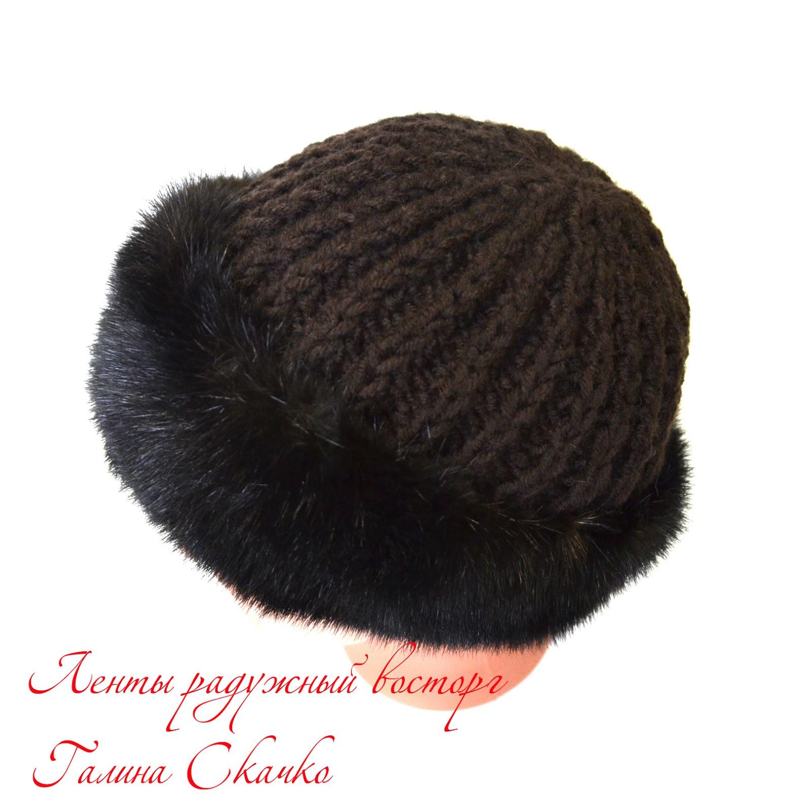 Вязание с мехом, вязание и мех, теплые шапочки