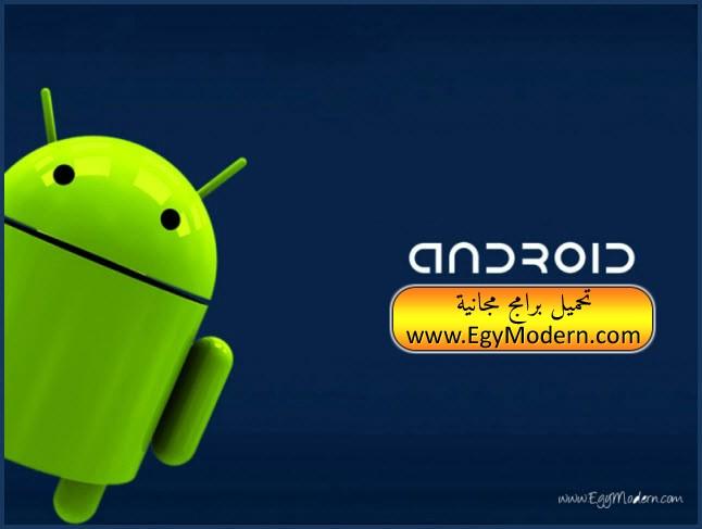 تحميل برامج وتطبيقات اندرويد 2013 مجانا Download Applications Android Free
