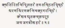 Sri Dasavatar Stotra - Verse 2