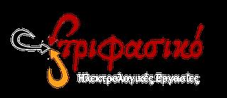 ΤΡΙΦΑΣΙΚΟ - Ηλεκτρολογικές εργασίες